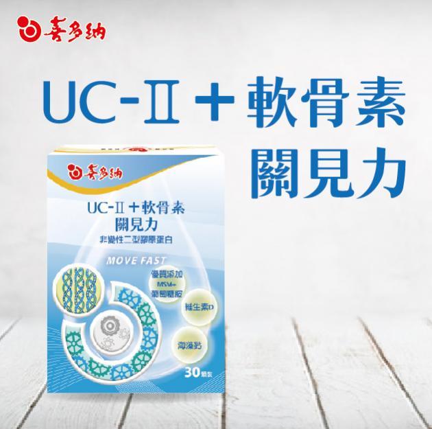 UC-II+軟骨素關見力 1